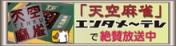 天空麻雀バナーn.jpg